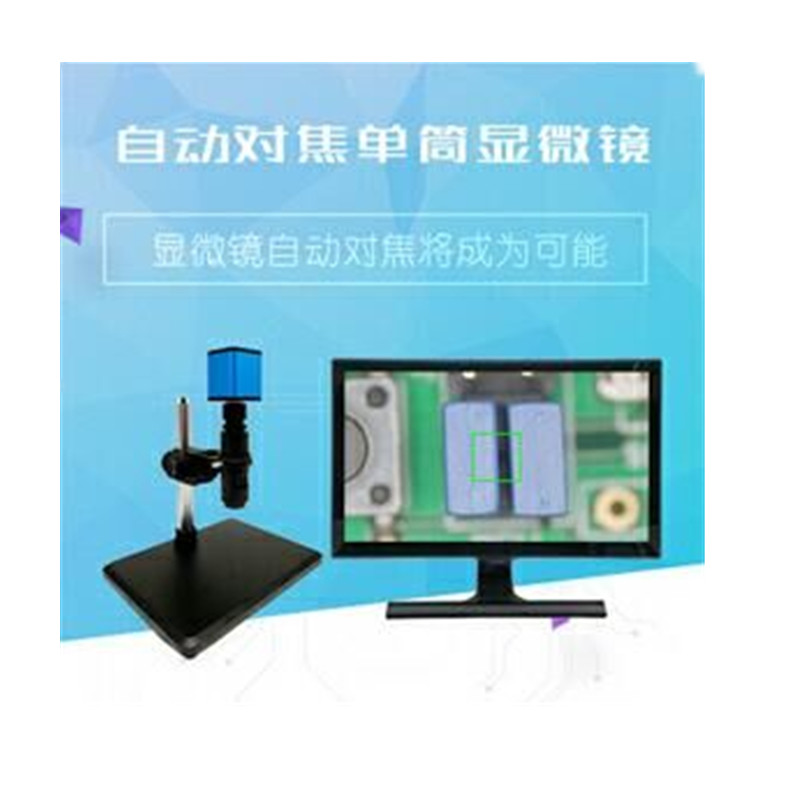 自动对焦单筒显微镜