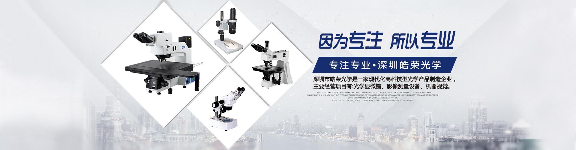 视频显微镜